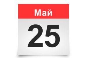Юбилей Союза журналистов Кубани. 25 мая