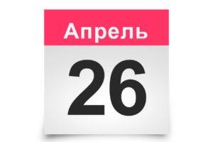 Заседание правления РОО СЖР. 26 апреля