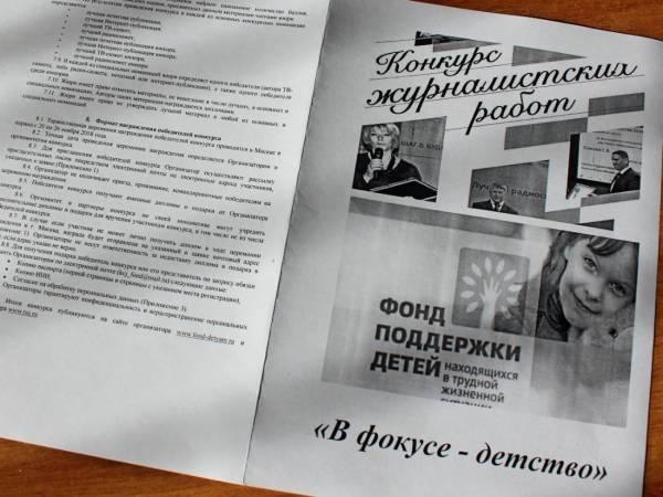 X Всероссийский конкурс журналистских работ «В фокусе – детство». Региональный этап.