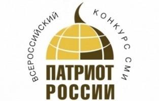 «Патриот России - 2019»
