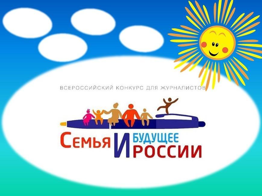 Конкурс «Семья и будущее России-2019»
