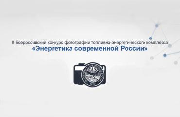 «Энергетика современной России».