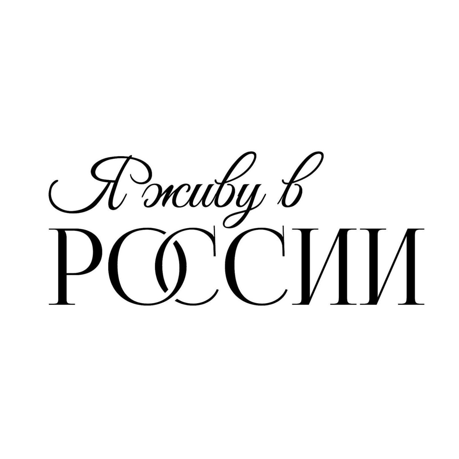 Всероссийский мультимедийный проект «Я живу в России».