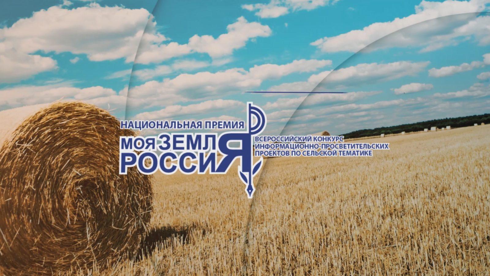 Конкурс информационных проектов «Моя земля – Россия».