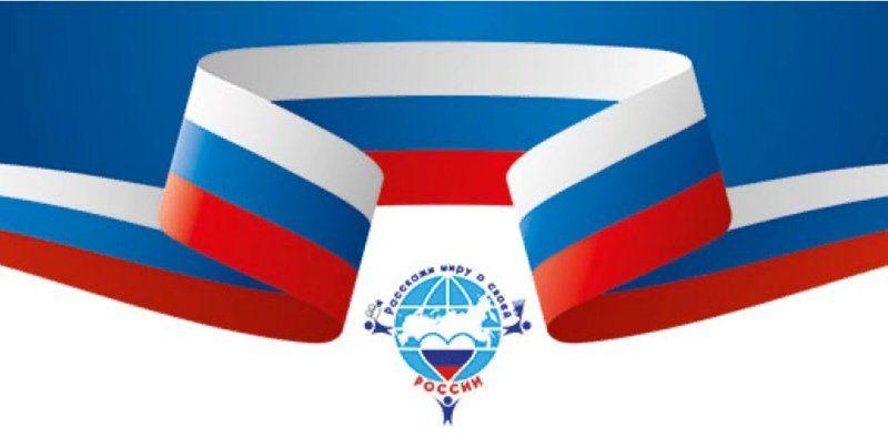 КОНКУРС «РАССКАЖИ МИРУ О СВОЕЙ РОССИИ»