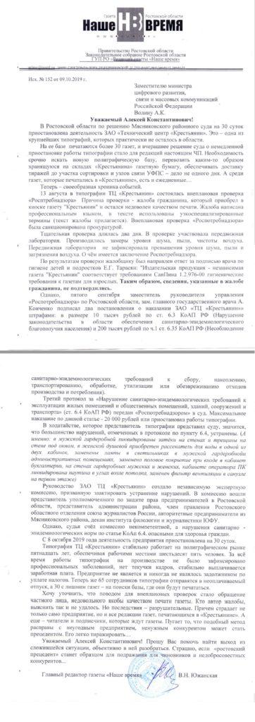 Типография «Крестьянин» закрыта на 30 суток