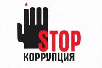 Итоги конкурса «СМИ против коррупции»