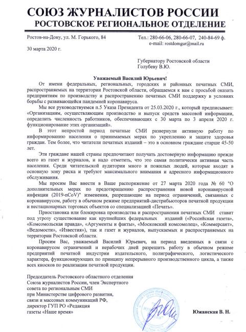 Печатные СМИ обратились к губернатору