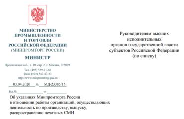 Правительство России обращается к губернаторам: помогите выходу СМИ!