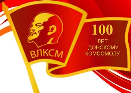 6 июня – 100 лет Донскому комсомолу