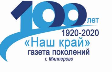 В Миллерово отмечают юбилей газеты «Наш край»