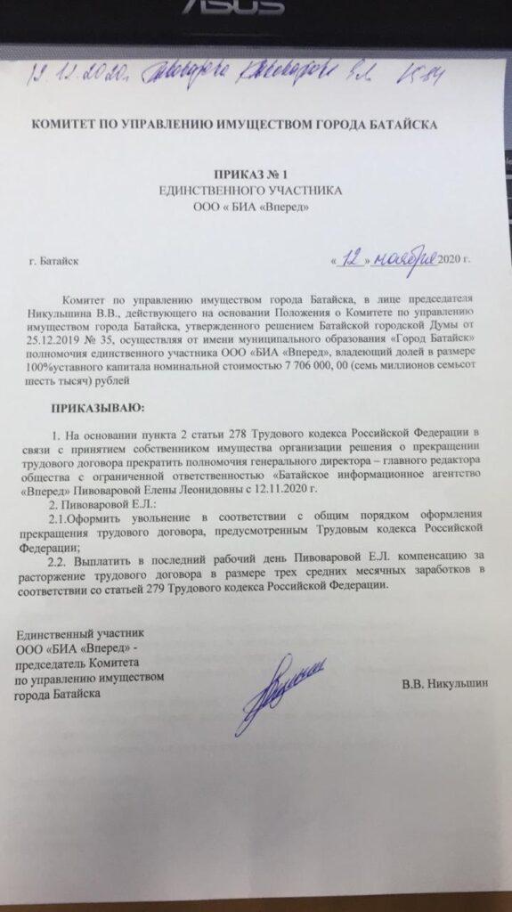 """Уволен редактор газеты """"Вперед"""""""