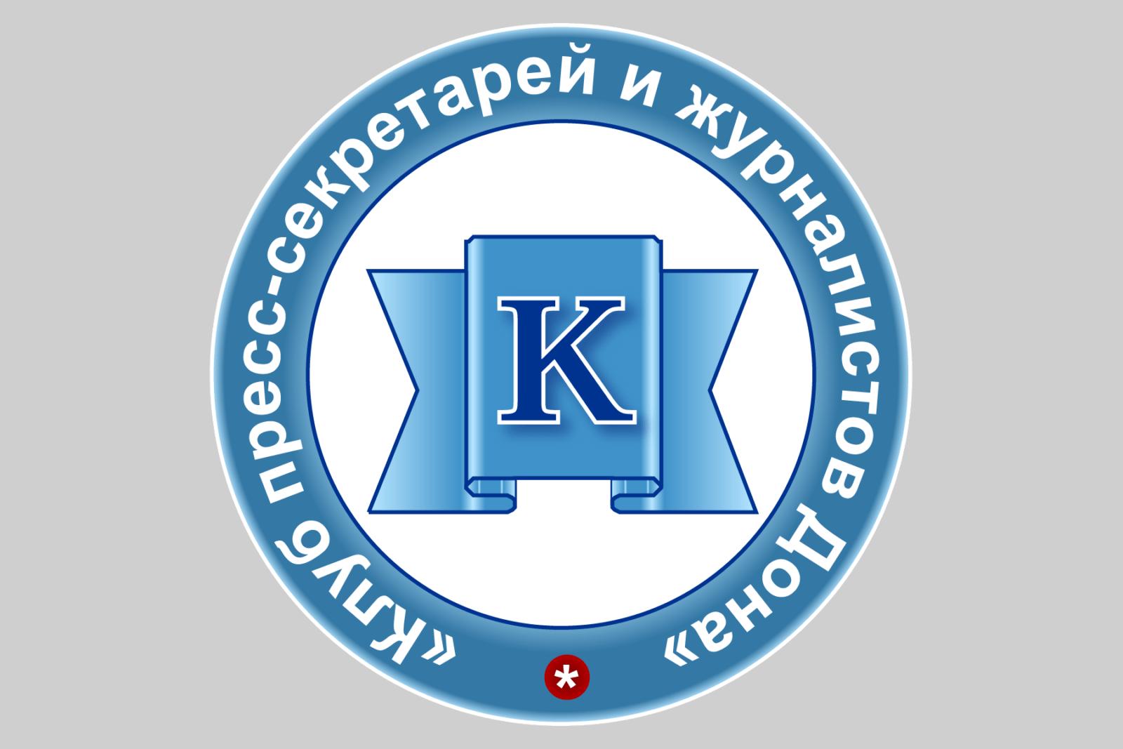 Клуб пресс-секретарей областного отделения СЖР продолжает свою работу и в период пандемии