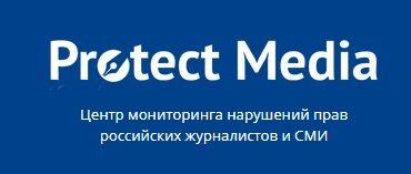 Центр мониторинга прав российских журналистов и СМИ